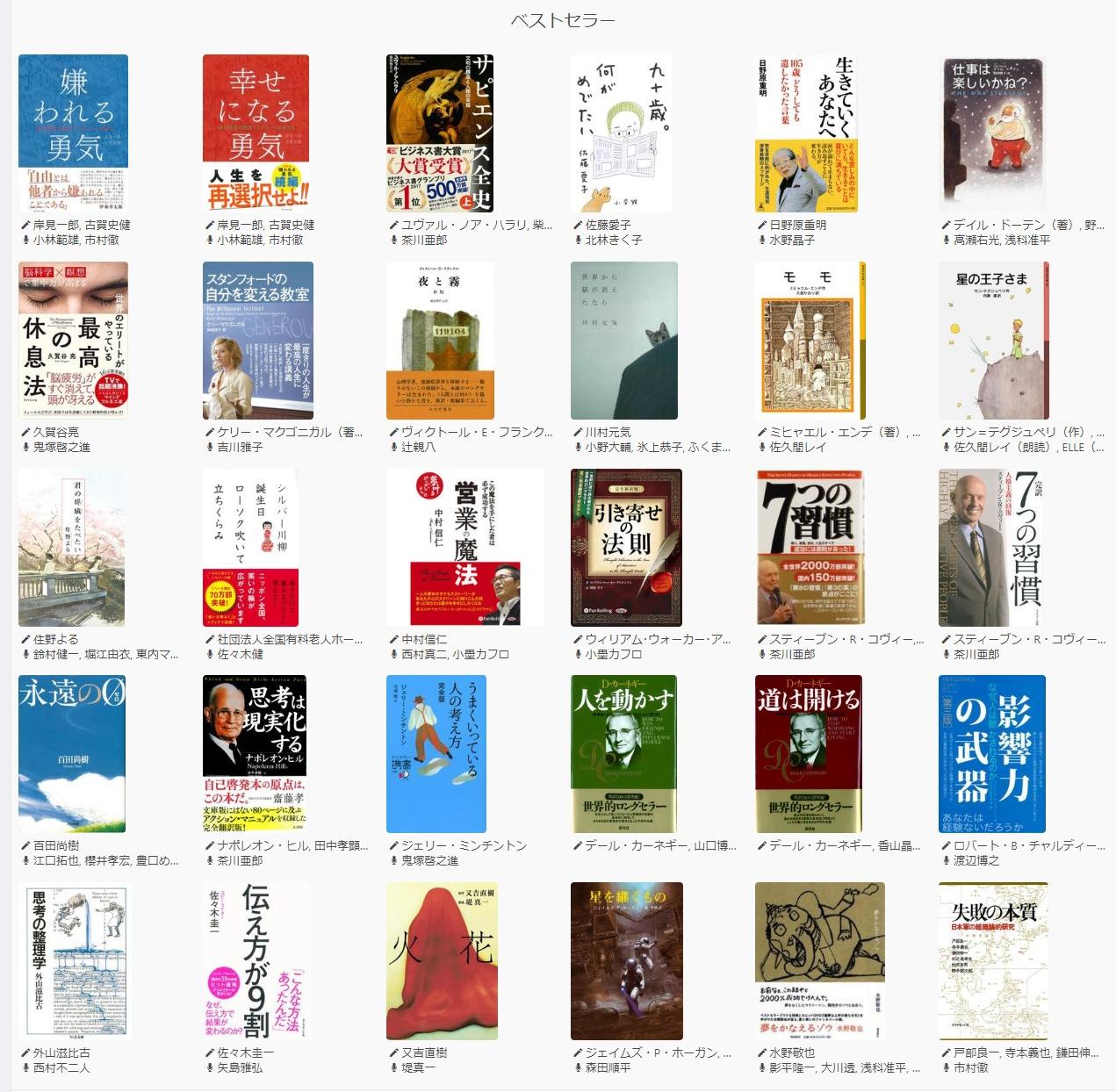 audiobook.jpの人気作品