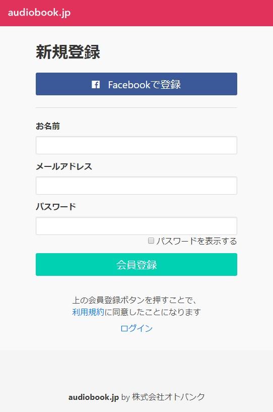 audiobook.jp新規登録画面