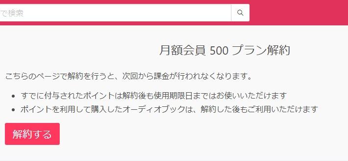 audiobook.jpの解約は簡単